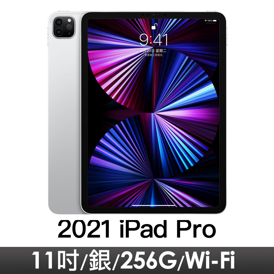 "iPad Pro 11"" Wi-Fi 256GB 銀色"