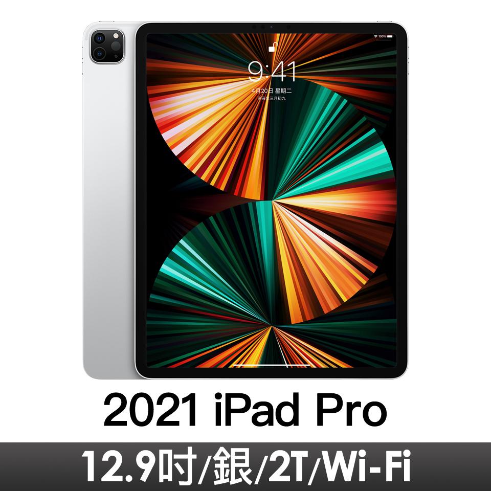 """iPad Pro 12.9"""" Wi-Fi 2TB 銀色"""