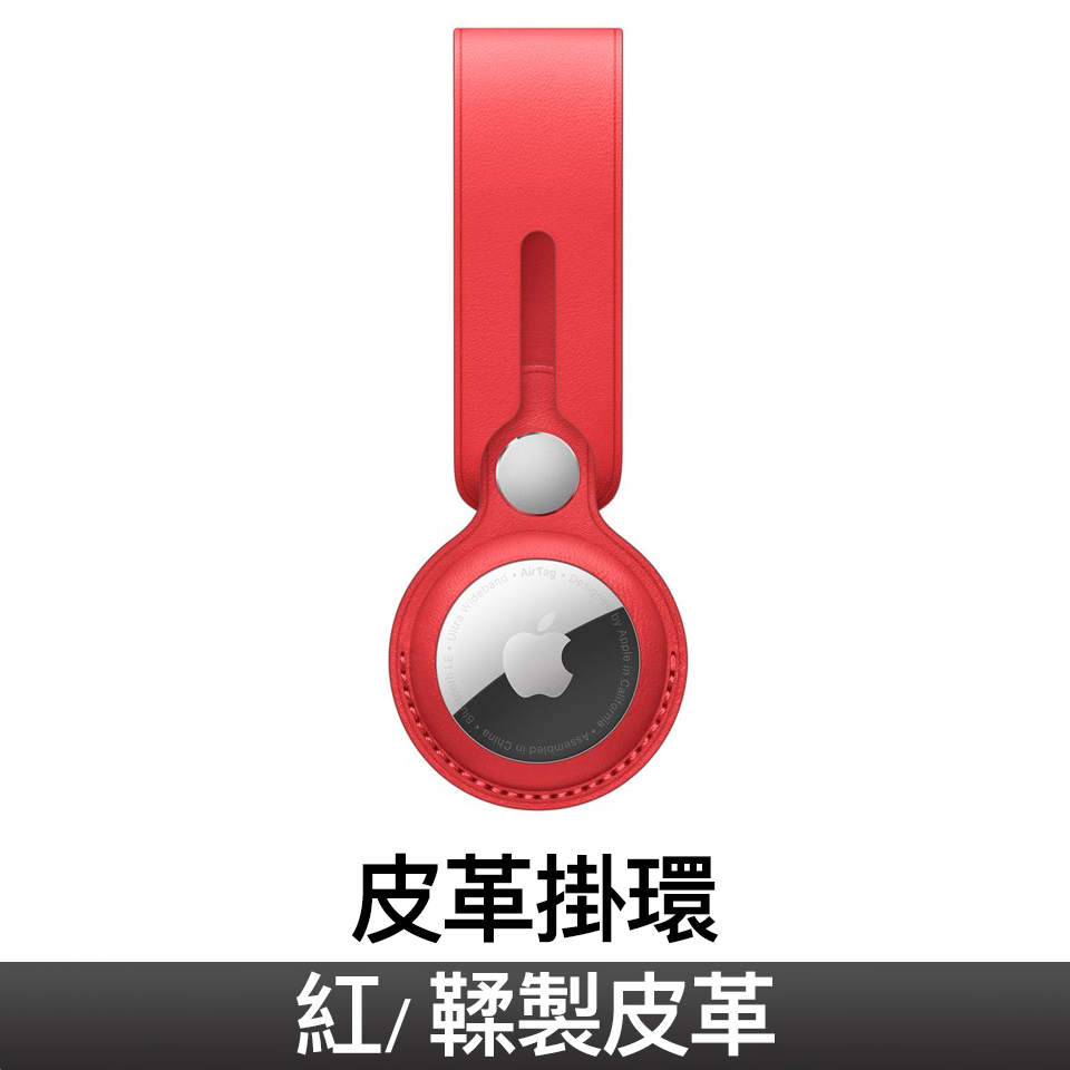 AirTag 皮革掛環 紅色(PRODUCT)