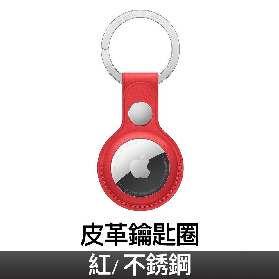 AirTag 皮革鑰匙圈 紅色(PRODUCT)