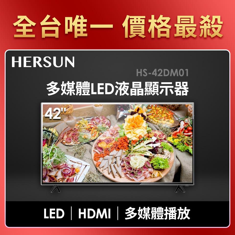 HERSUN  42型多媒體LED液晶顯示器