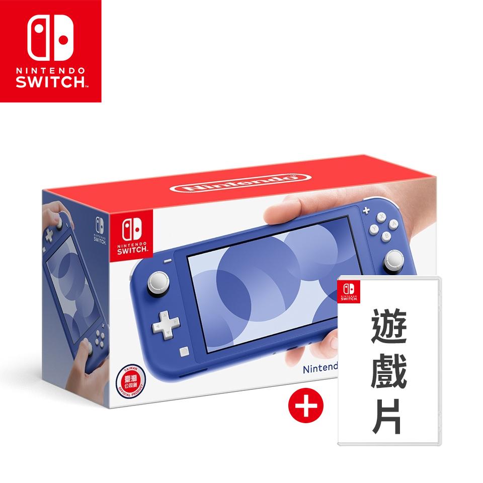 【夏至特惠組】NS Lite 藍色 組合包