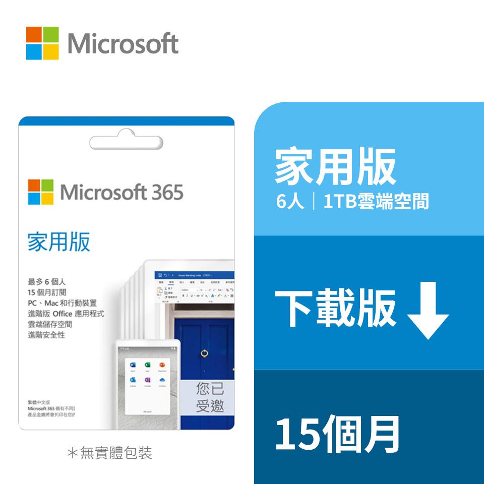 ESD- Microsoft 365 家用15個月訂閱下載版