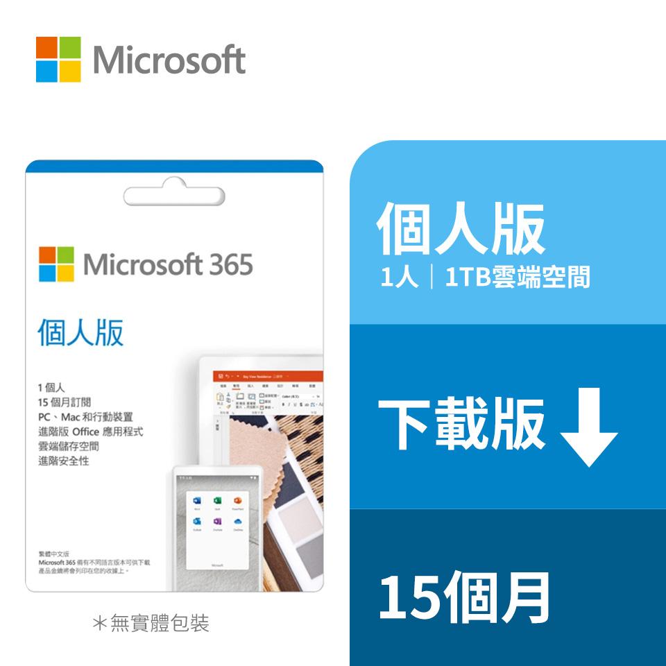 ESD- Microsoft 365 個人15個月訂閱下載版