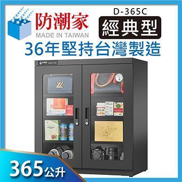 防潮家D-365C生活系列電子防潮箱(365L)