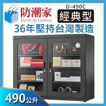 防潮家D-490C生活系列電子防潮箱(490L)