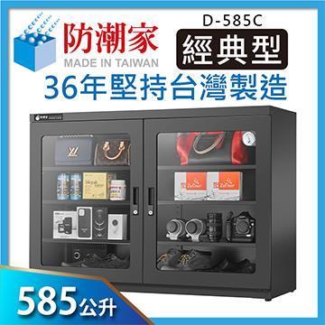 防潮家D-585C生活系列電子防潮箱(585L)