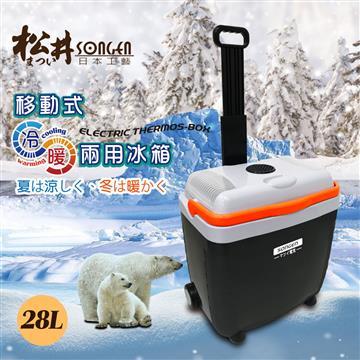 SONGEN松井 移動式冷暖雙溫冰箱CLT-28(SG)