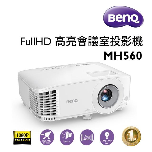 BenQ MH560節能高亮三坪機