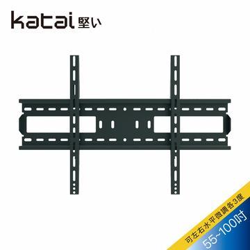 Katai 55-100吋加強型萬用壁掛架