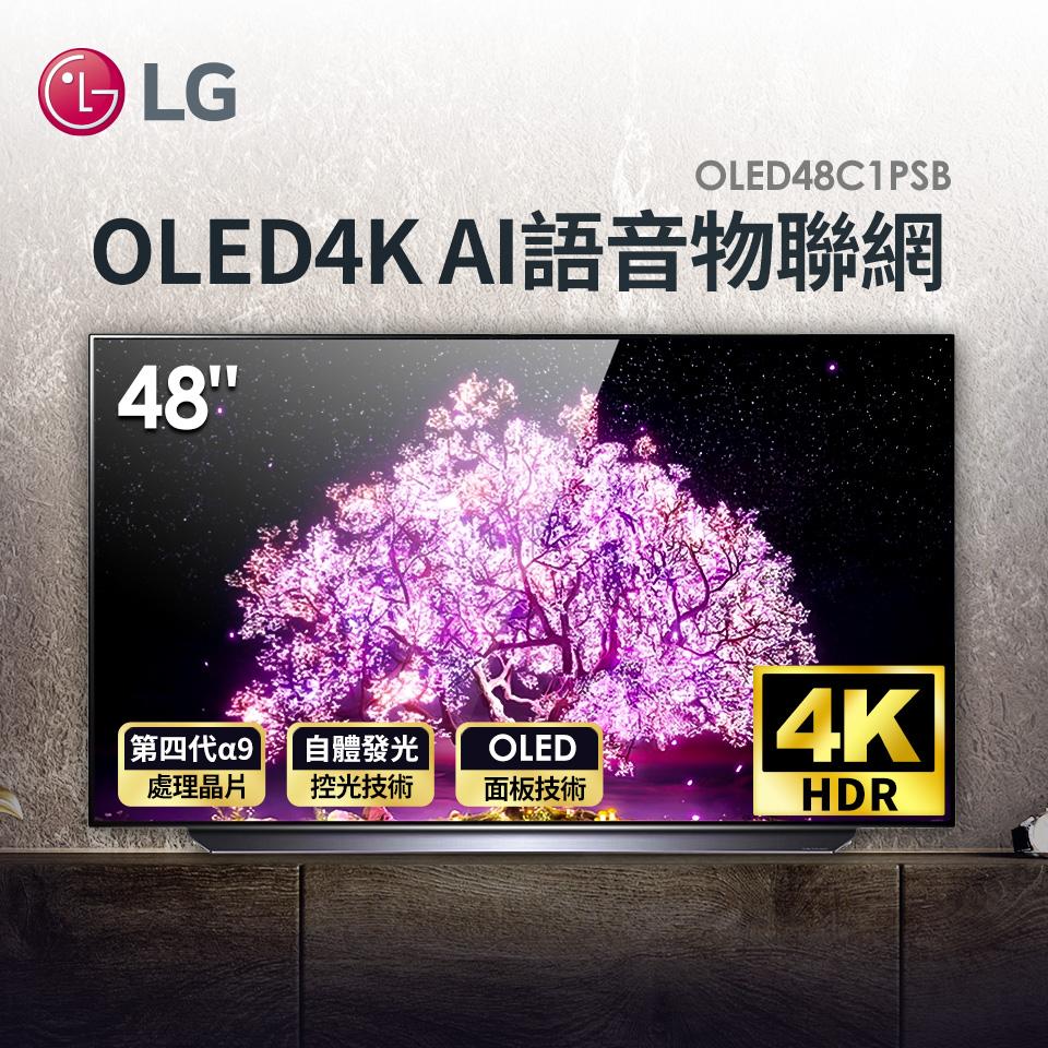LG 48型OLED 4K AI語音物聯網電視