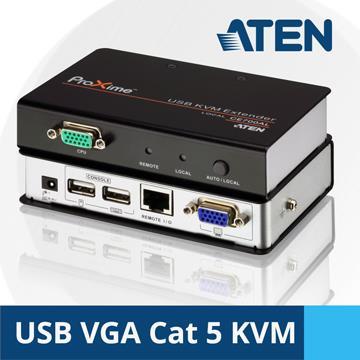 ATEN USB VGA Cat5 KVM延長器