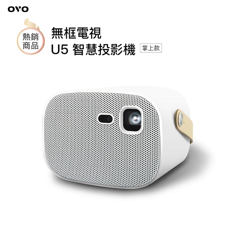 OVO 掌上無框電視U5智慧投影機 白