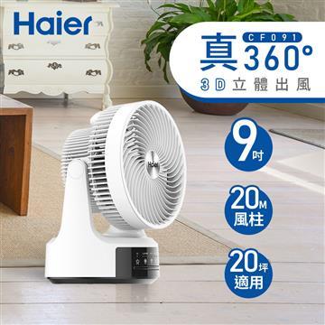Haier海爾 真360° 9吋空氣循環扇