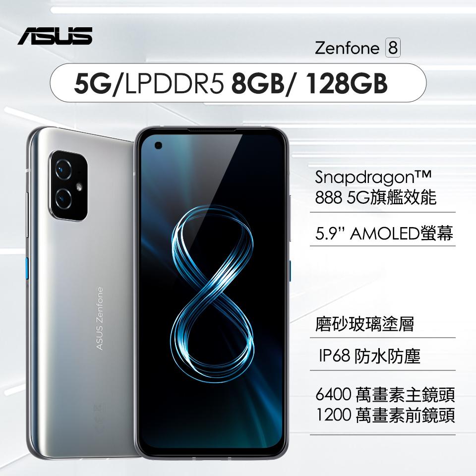 ASUS ZenFone 8 5G 8G/128G 簡約銀