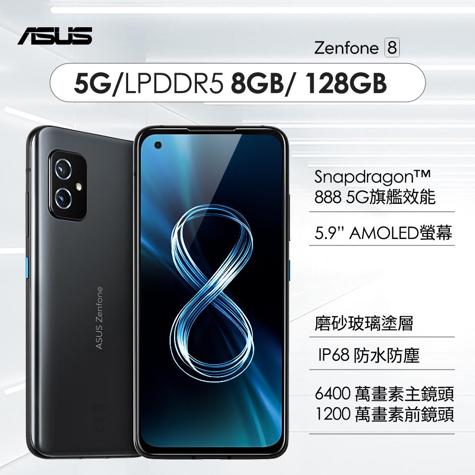 ASUS ZenFone 8 5G 8G/128G 消光黑