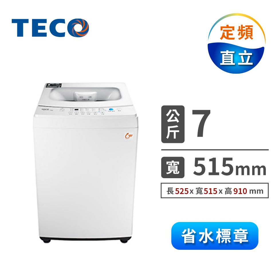 東元 TECO 7公斤定頻洗衣機
