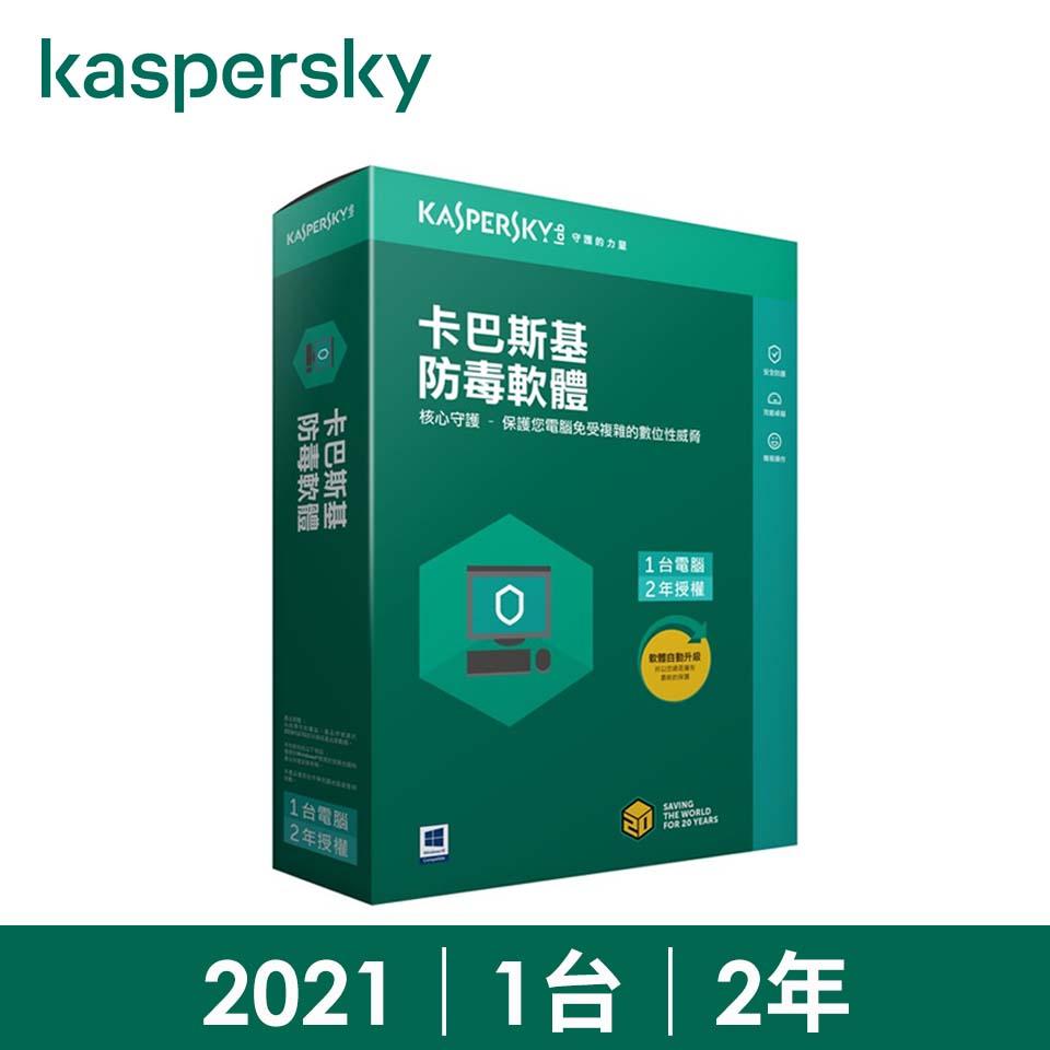 卡巴斯基 2021防毒軟體/1台2年
