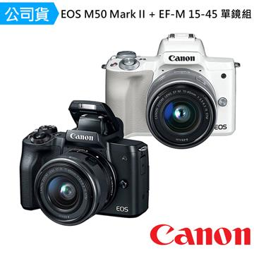 Canon EOS M50 Mark II 15-45 IS STM-黑