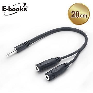 E-books X75 一公轉二母3.5mm音源線