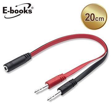 E-books X96 一母轉二公3.5mm音源線
