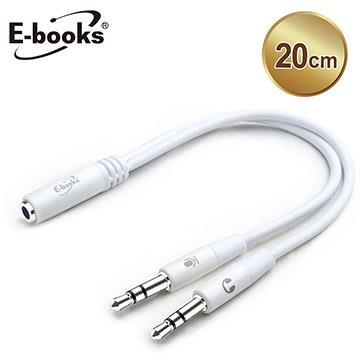 E-books X97 一母轉二公3.5mm音源線
