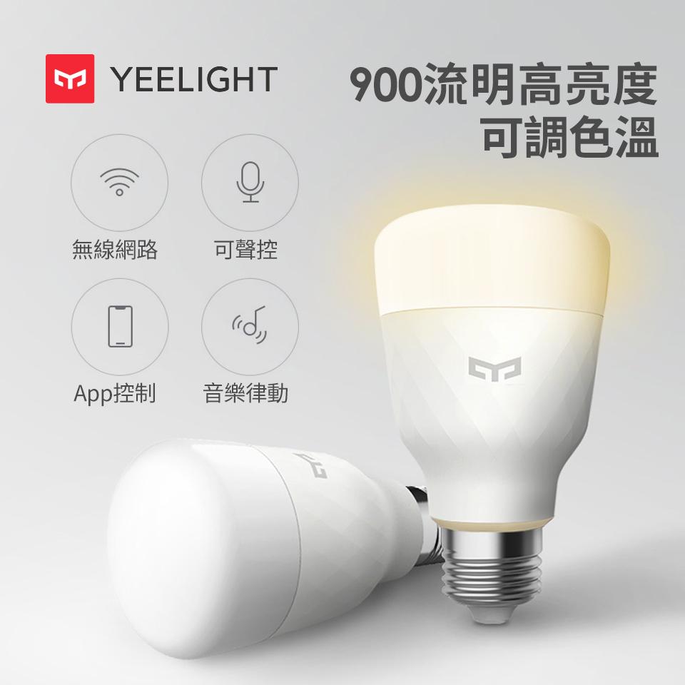 Yeelight 智慧LED色溫燈泡W3