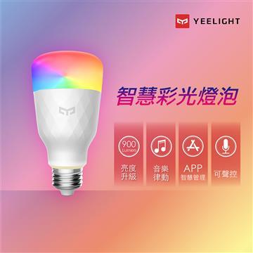 Yeelight 智慧LED彩光燈泡W3