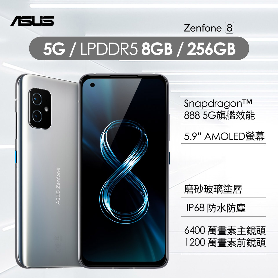 ASUS ZenFone 8 5G 8G/256G 簡約銀