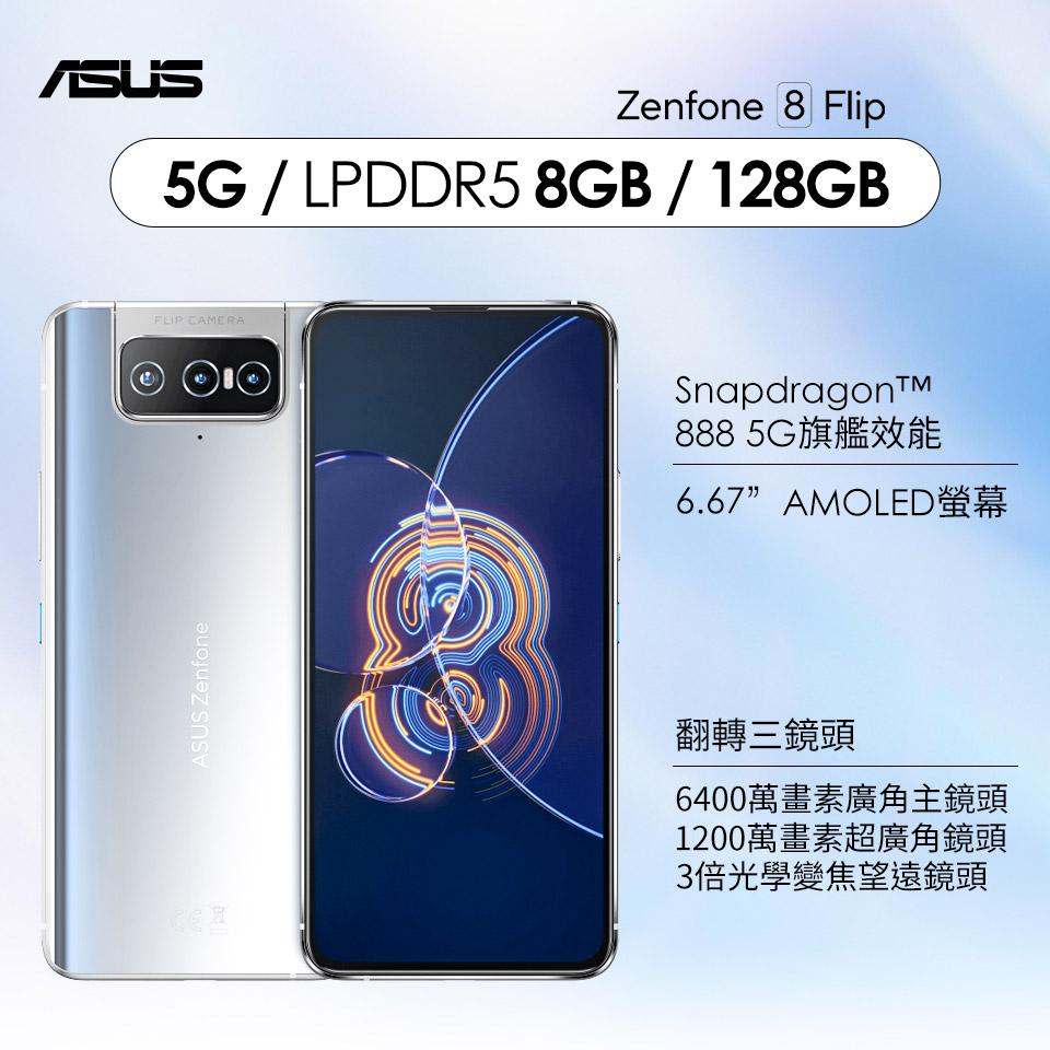 ASUS ZenFone 8 Flip 5G 8G/128G 流光銀