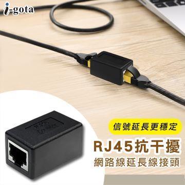 i-gota 金屬屏蔽RJ45網路延長轉接器