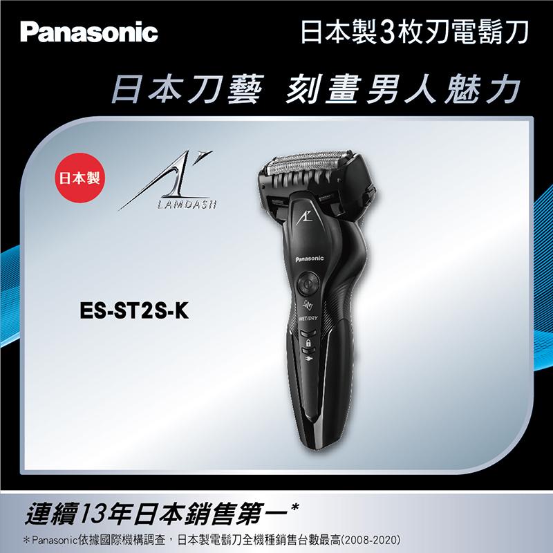 國際牌Panasonic 日本製 三刀頭電鬍刀(黑)