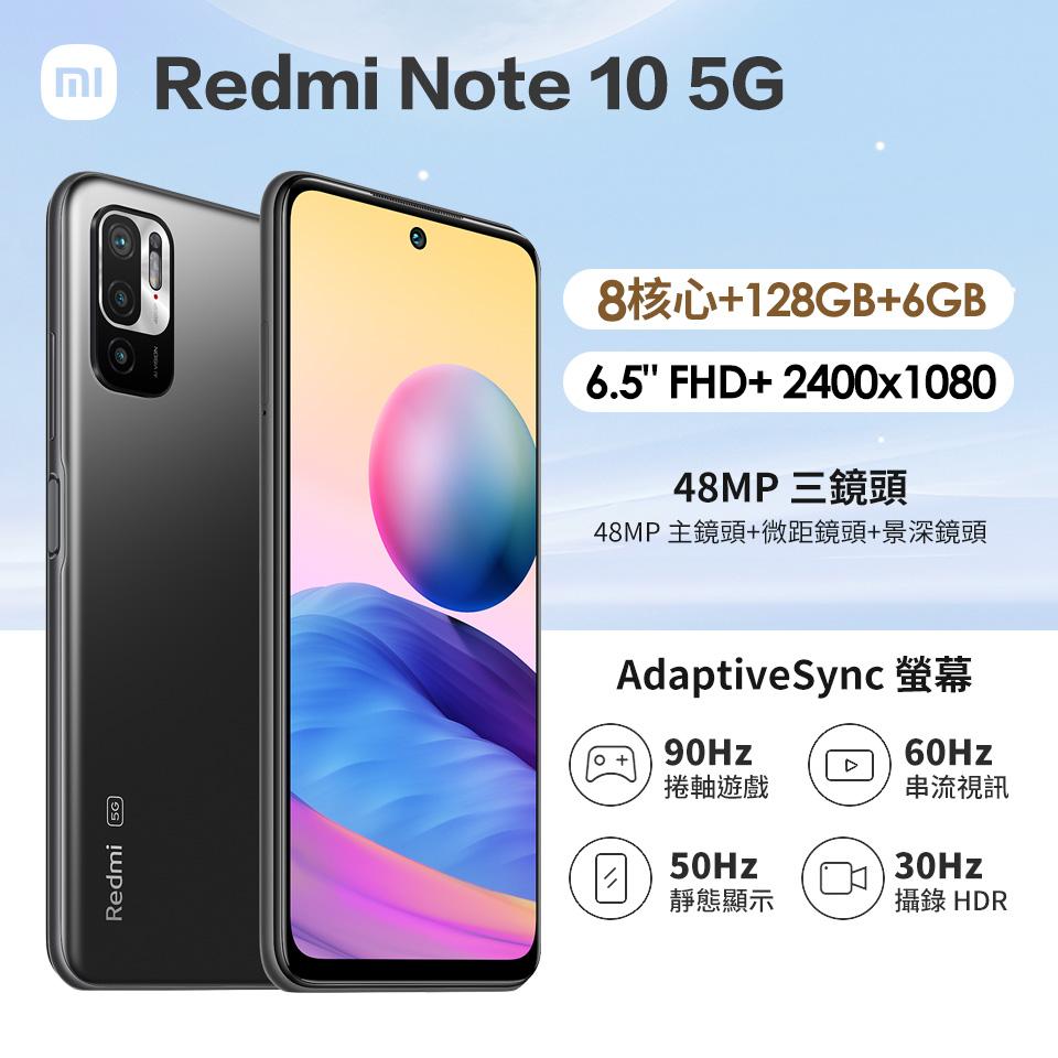 Redmi Note 10 5G 6G+128G(石墨灰)