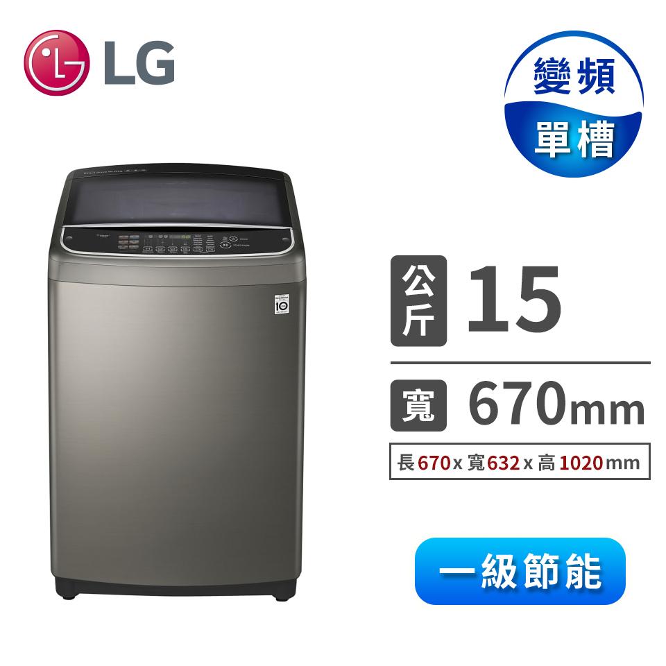 LG 15公斤Wifi蒸氣直驅變頻洗衣機