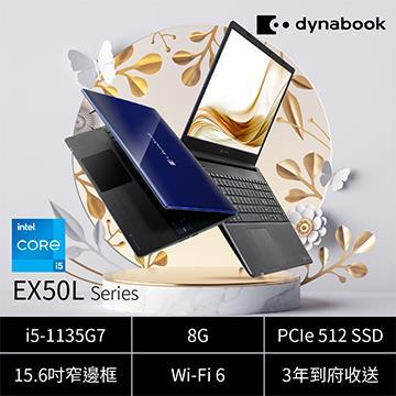 Dynabook EX50L-J -藍