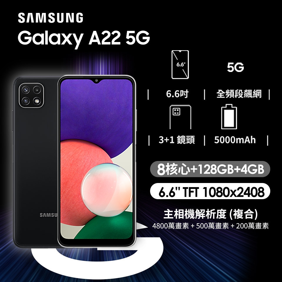 SAMSUNG Galaxy A22 5G 4G/128G 松墨霧