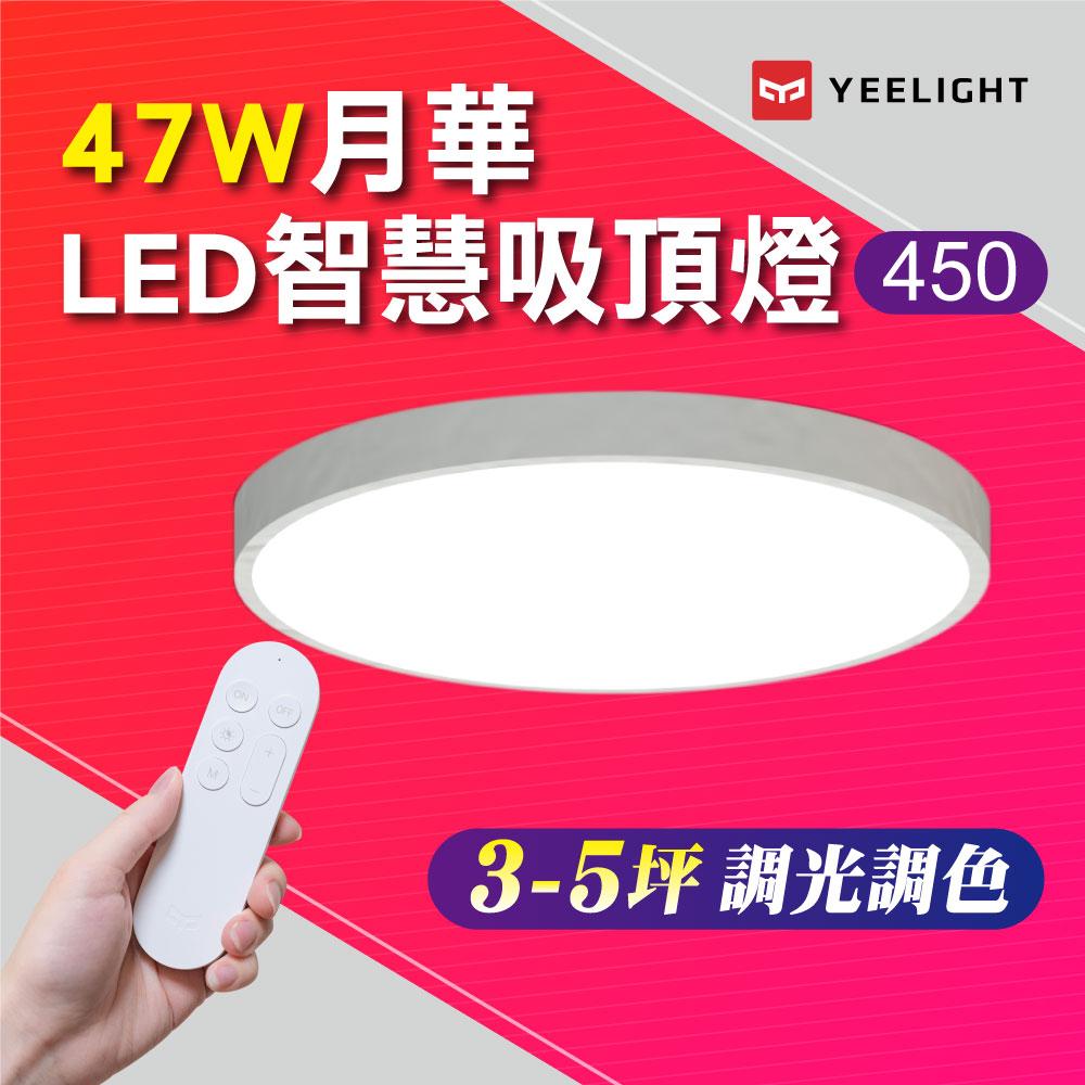 易來Yeelight 月華LED智慧彩光吸頂燈450