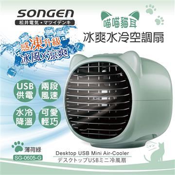 松井 喵喵貓冰爽水冷空調扇(SG-0605-G)