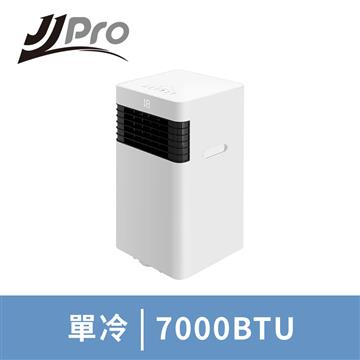 德國JJPRO 時尚型移動式空調 7000Btu