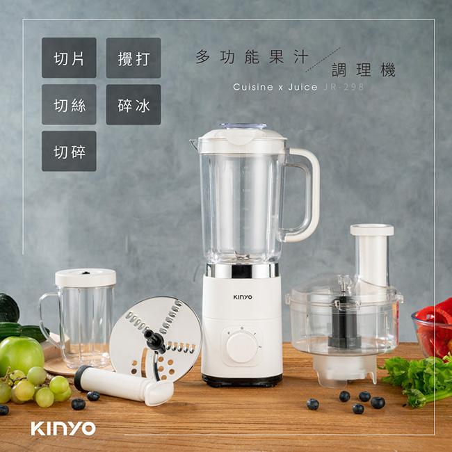 KINYO 多功能果汁調理機