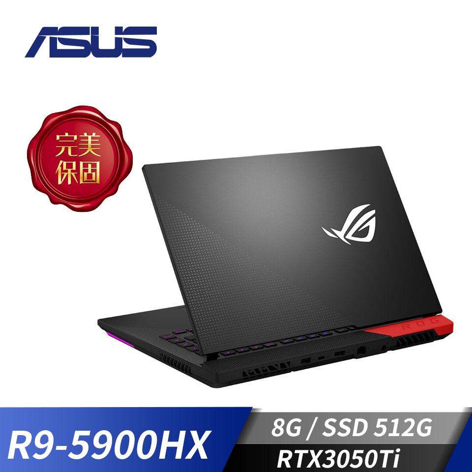"ASUS ROG Strix G15 電競筆記型電腦 15.6""(R9-5900HX/8GB/512GB/RTX3050Ti-4G/W10)潮魂黑"