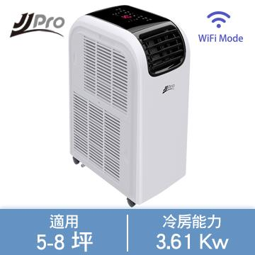 德國JJPRO WiFi冷暖旗艦移動空調 12000Btu