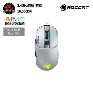 ROCCAT KAIN 202 AIMO無線RGB電競滑鼠-白