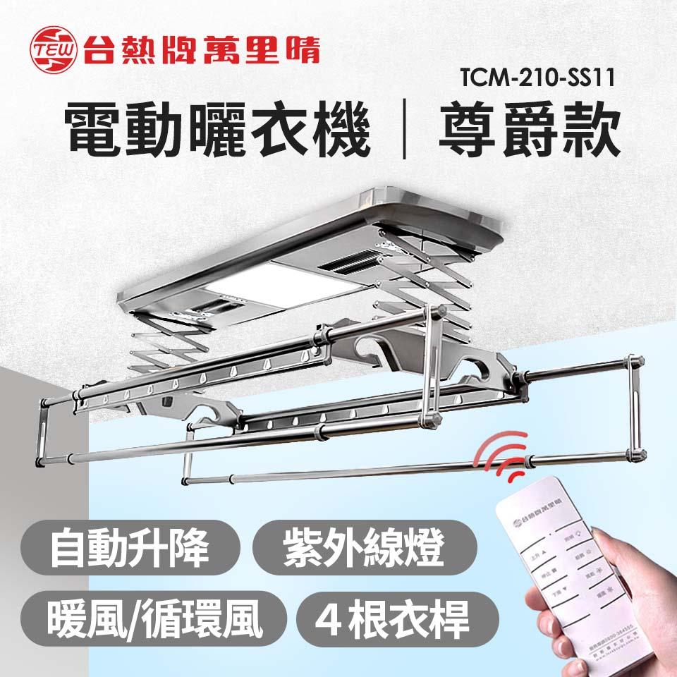台熱牌萬里晴電動曬衣機(TCM-210-SS11)