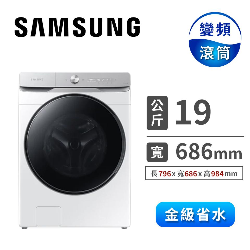三星 SAMSUNG 19公斤洗脫滾筒洗衣機(Auto)