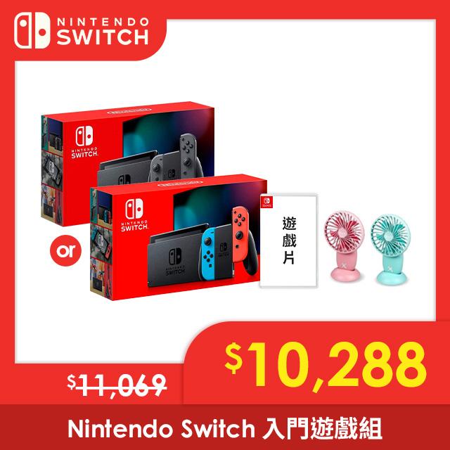 Nintendo Switch 入門遊戲組