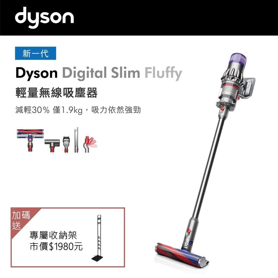Dyson Digital Slim Fluffy新一代(銀灰)