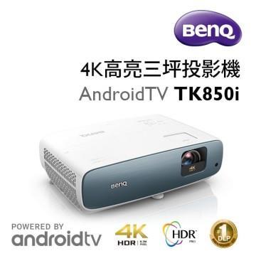 BenQ TK850i 4K HDR高亮三坪投影機