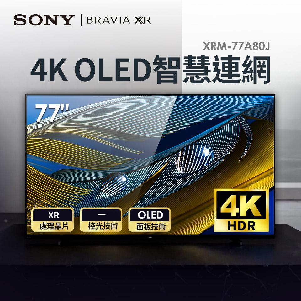 索尼SONY 77型4K OLED智慧連網電視