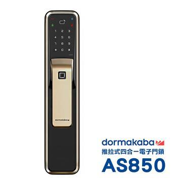dormakaba推拉式智慧電子鎖(AS850)(金色)